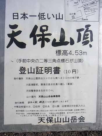 天保山 登頂記その4 [無断転載禁止]©2ch.netYouTube動画>1本 ->画像>56枚